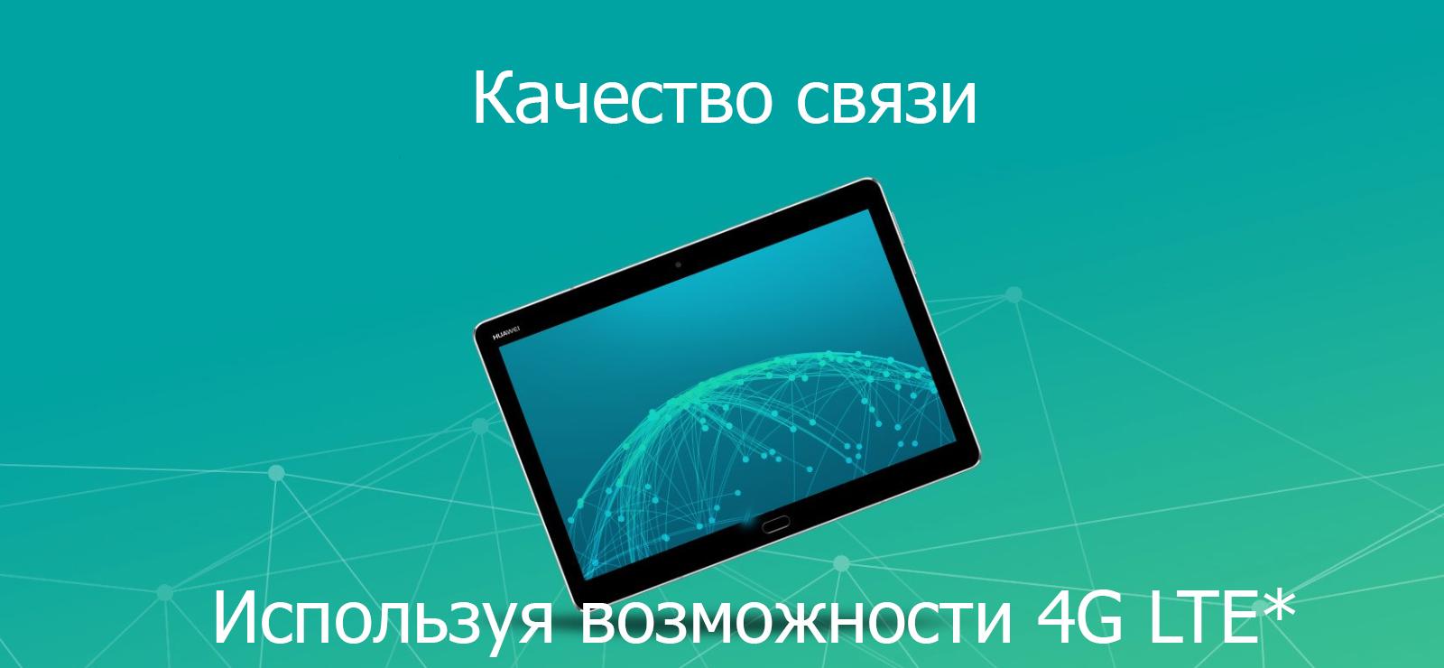 у Планшет Huawei MediaPad M3 lite 10 качественная связь LTE
