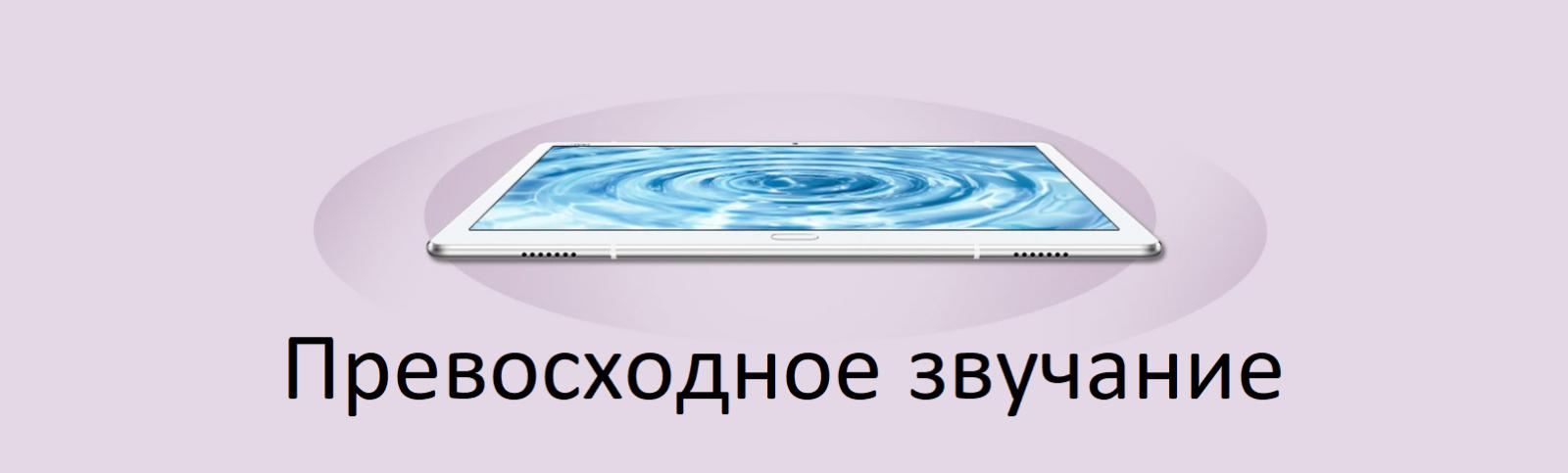 у Планшет Huawei MediaPad M3 lite 10 отличный звук из 4-х динамиков
