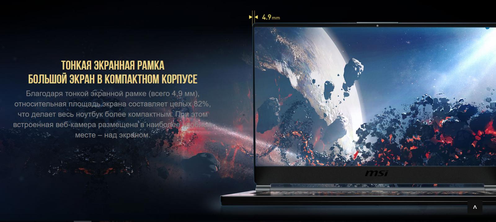у ноутбука MSI GS65 STEALTH THIN тонкие рамки которые делают ноутбук легче