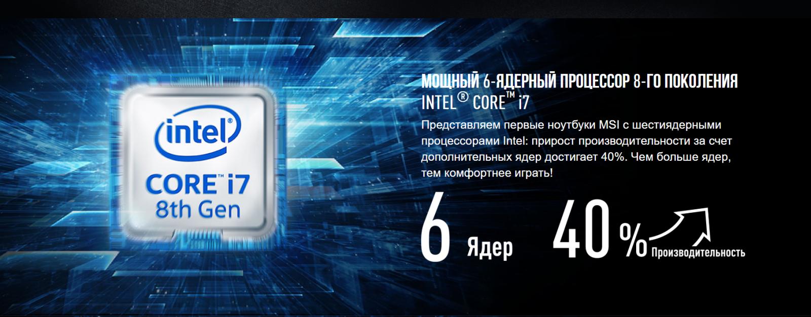 купить ноутбук с более производительным процессором в магазине MSI GS65 STEALTH THIN