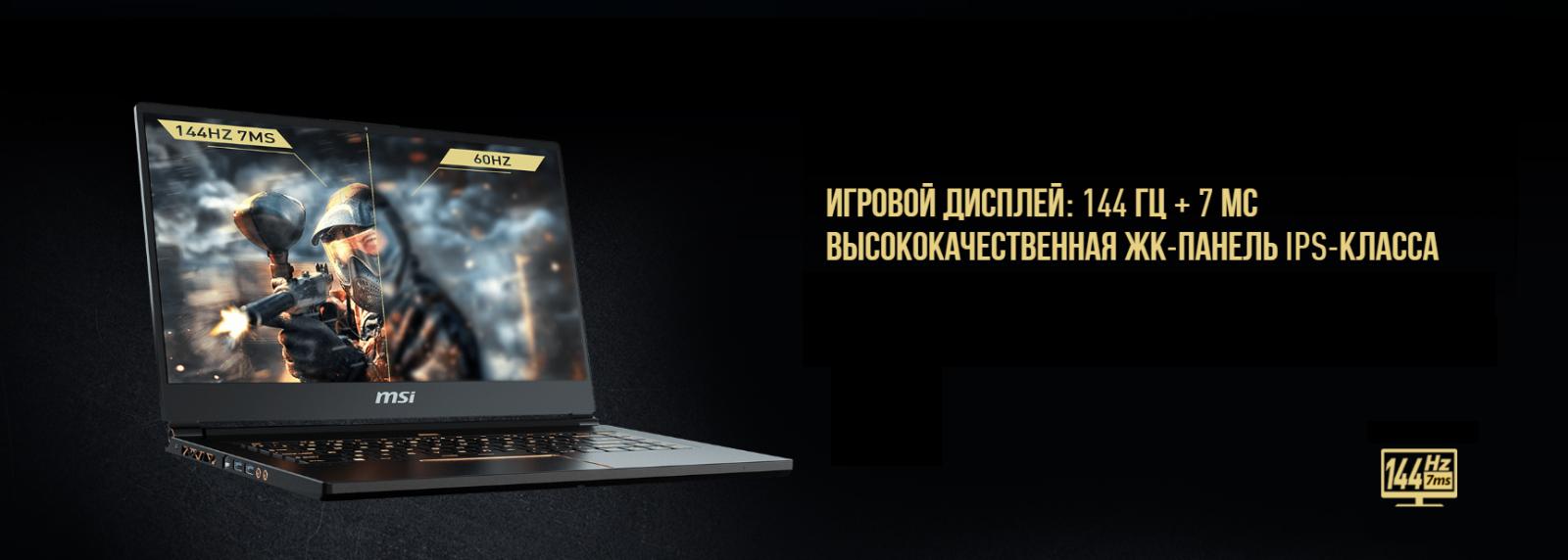 чёткий экран на 144 Гц у ноутбука MSI GS65 STEALTH THIN